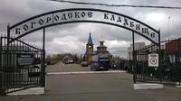 Ново Богородское кладбище