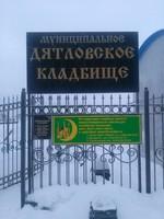 Дятловское кладбище