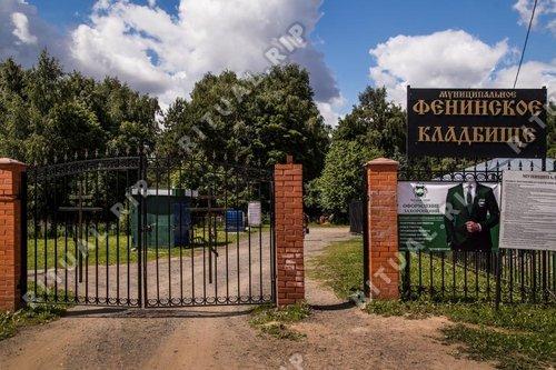 Фенинское кладбище