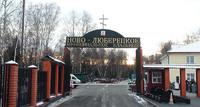 Ново Люберецкое кладбище
