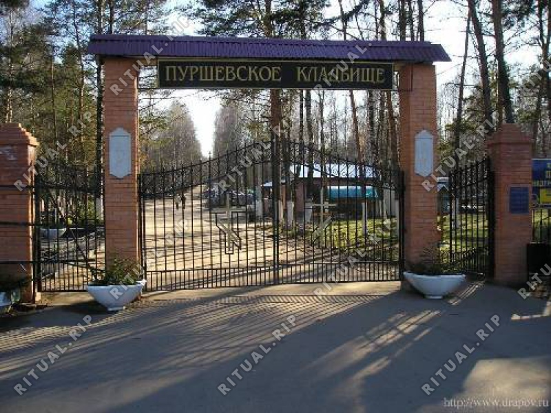 Пуршевское кладбище